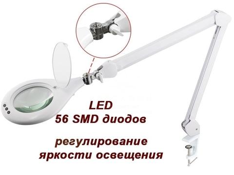 Лампа-лупа 8066 D5-U LED с регулировкой яркости (3D,5D)