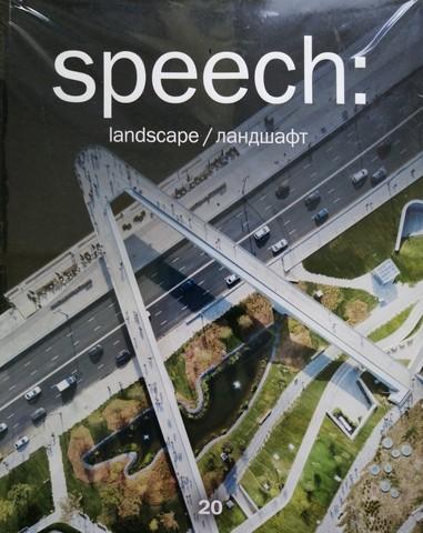 Martovitskaya AnnaSpeech 20. Landscape/ Ландшафт
