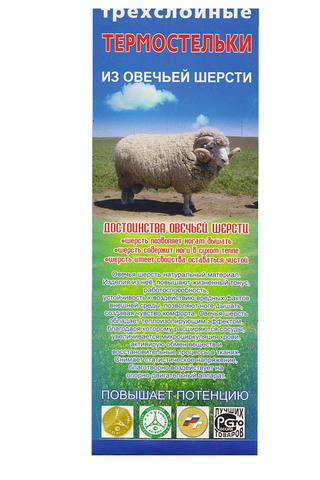 Трехслойные термостельки из овечей шерсти