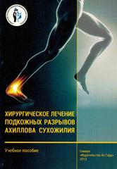 Хирургическое лечение подкожных разрывов ахиллова сухожилия
