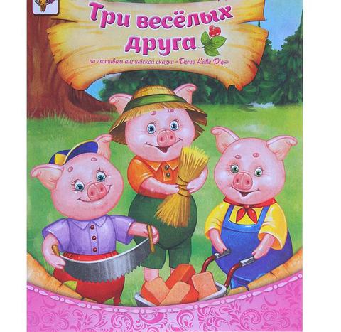 071-0063 Книга «Три весёлых друга», 8 страниц