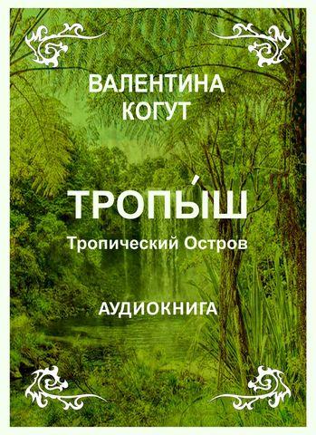 Тропыш - Тропический Остров. Аудиокнига