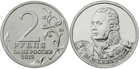 2 рубля М.И. Кутузов ,  генерал-фельдмаршал 2012 год