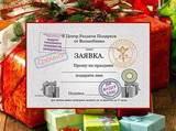 Подарочный бланк - Заявка на подарок