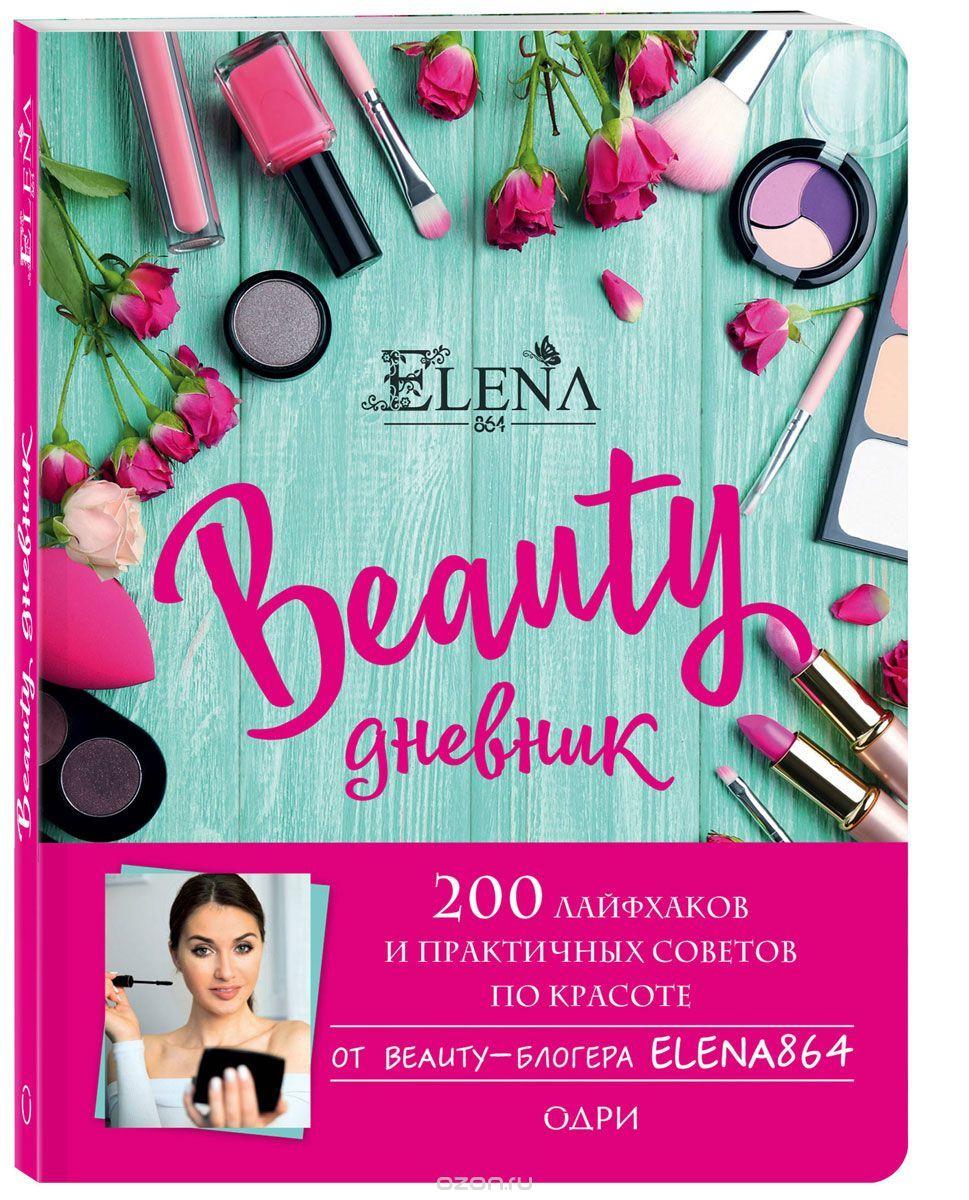 Kitab 200 лайфхаков и практичных советов по красоте   beauty-блогер ELENA864