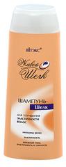 Шампунь–шелк для улучшения эластичности волос(С...