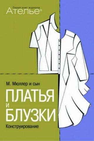 Книга «М.Мюллер и сын. Платья и блузки. Конструирование»