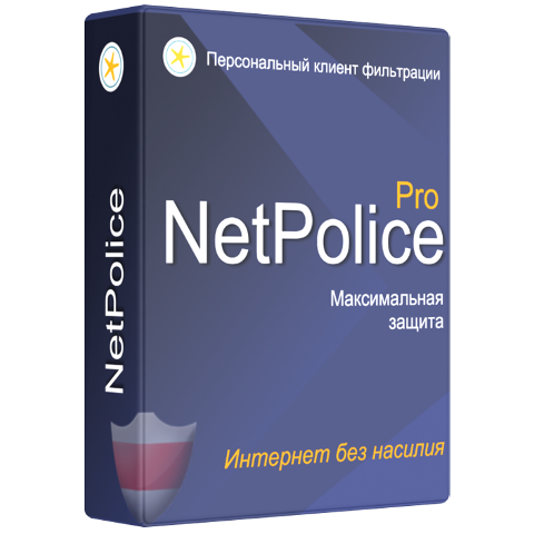 NetPolice PRO для ОУ на 5 ПК