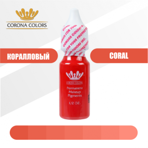 Пигмент Corona Colors Коралловый (Coral) 15 мл
