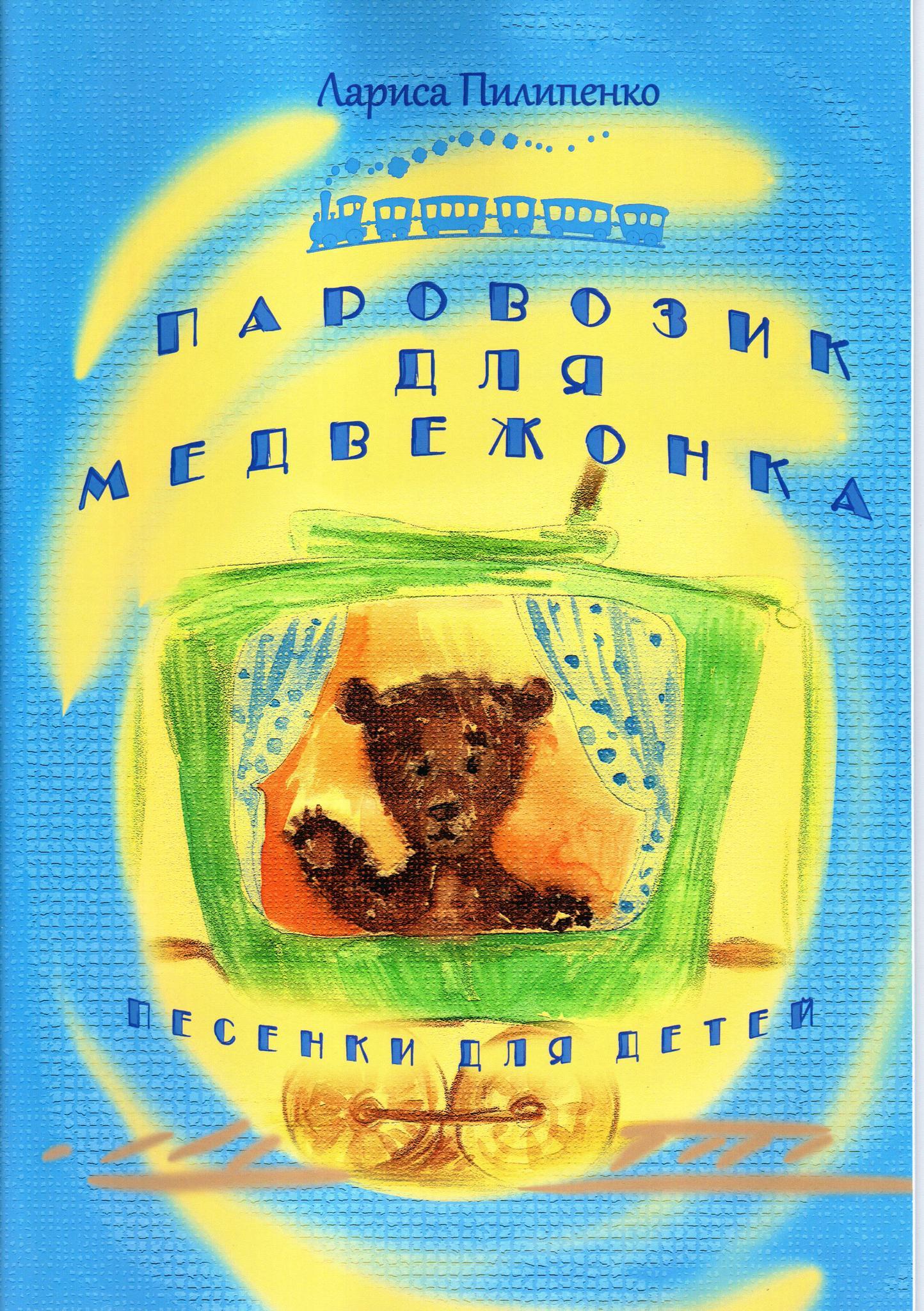 Л. Пилипенко. Паровозик для медвежонка. Сборник детских песен.