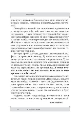 Гигантские шаги книга Тони Роббинс Энтони