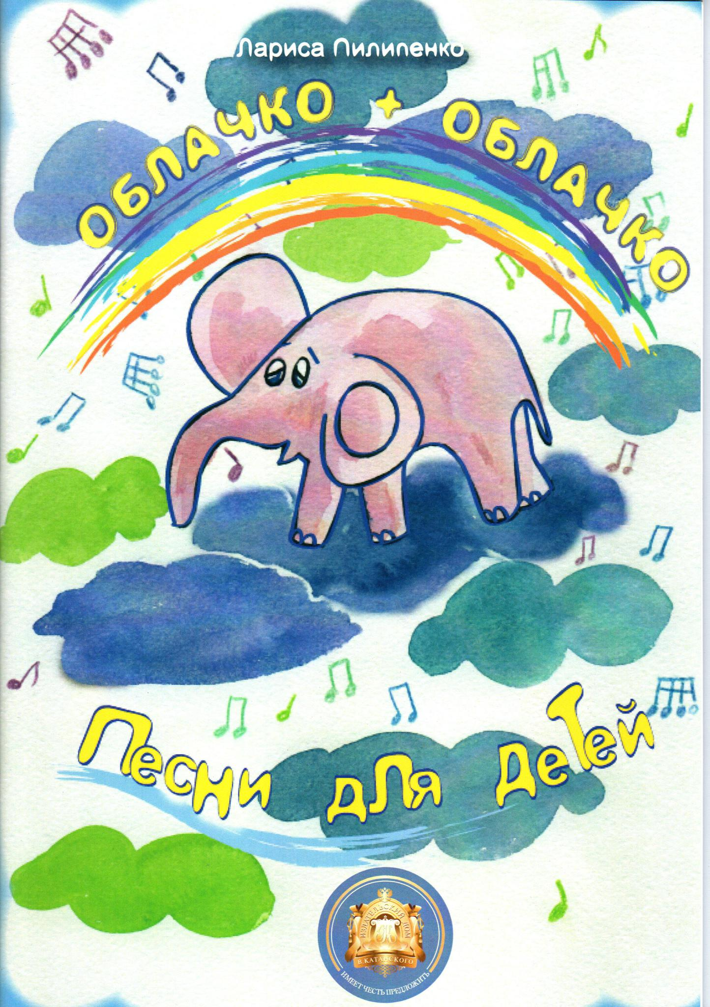 Л. Пилипенко. Облачко + Облачко. Песни для  детей.
