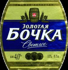 Пиво Золотая Бочка Светлое