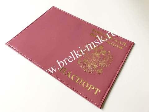 Обложка для паспорта из натуральной кожи с гербом РФ. Цвет Розовый