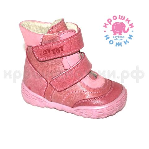 Ботинки розовые, Тотто