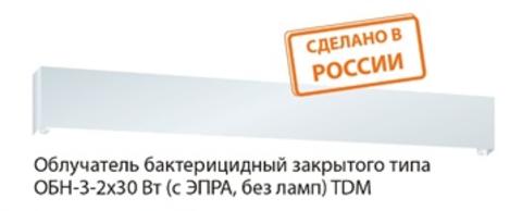 Облучатель бактерицидный закрытого типа ОБН-З-2х30 Вт (с ЭПРА, без ламп) TDM