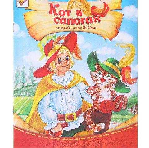 071-0060 Книга «Сказка про кота в сапогах», по мотивам сказки Ш.Перро, 12 страниц