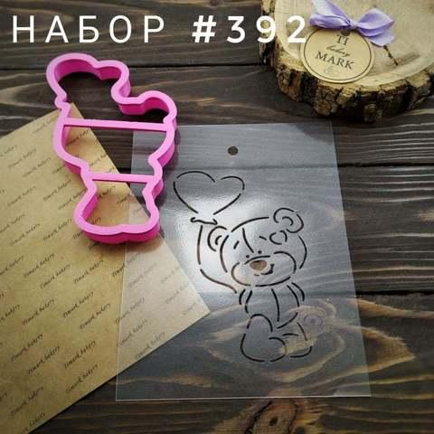 Набор №392 - Мишка с шариком