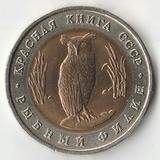 1991 год СССР 5 рублей Рыбный филин, Красная книга, aUNC P1223