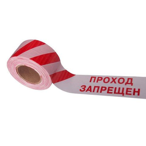 ЛО-500 «Проход запрещен!», красно-белая 75мм/50мкм/500п.м