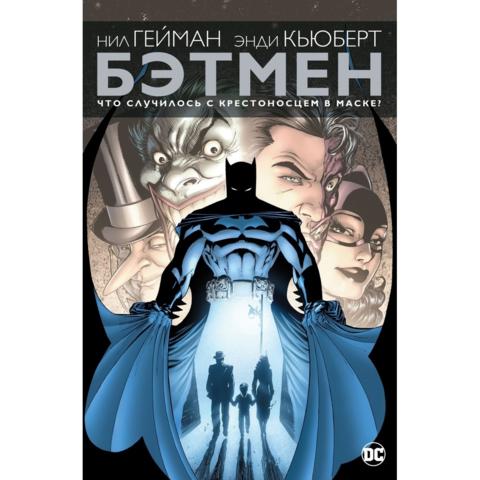 Бэтмен. Что случилось с Крестоносцем в Маске? (Мягкая обложка)