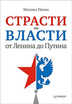 Страсти по власти: от Ленина до Путина