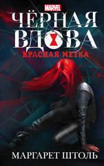 Черная Вдова: Красная метка