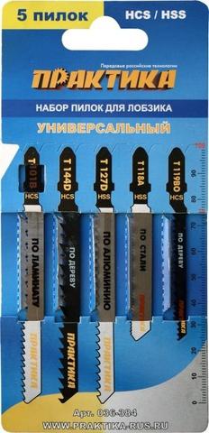Набор пилок для лобзика ПРАКТИКА универсальный 5 типов, 5шт. картонная упаковка (036-384)