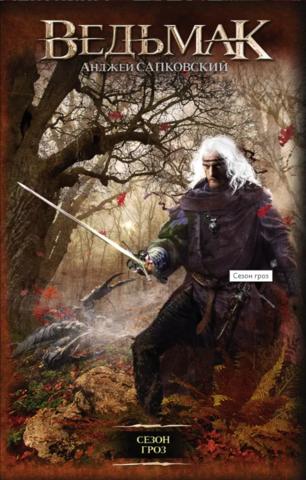 Ведьмак: Сезон гроз