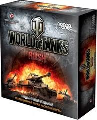 World of Tanks: Rush. Подарочное издание