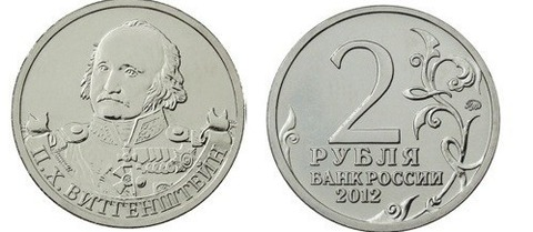 2 рубля П.Х. Витгенштейн, генерал-фельдмаршал 2012 год