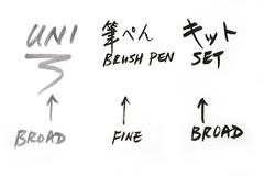 Набор брашпенов Mitsubishi Uni KFK501