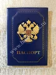 Обложка для паспорта из натуральной гладкой кожи с гербом РФ цвет Синий