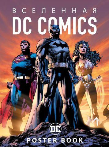 Вселенная DC Comics. Постер-бук (9 постеров)