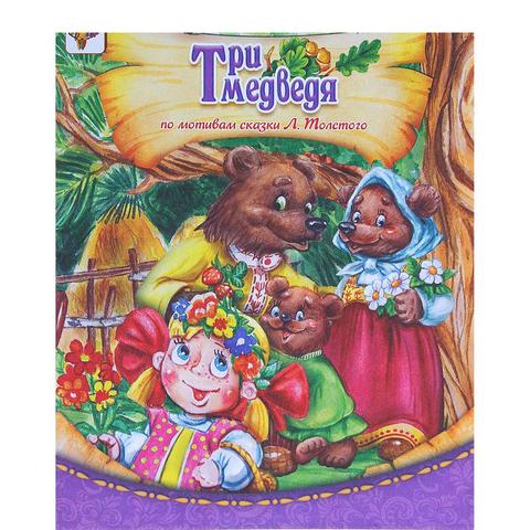 071-0064 Книга «Три медведя», по мотивам сказки Л.Толстого, 8 страниц