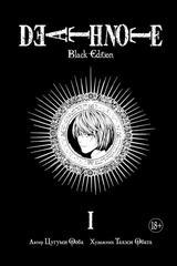 Тетрадь Смерти: Black Edition. Книга 1