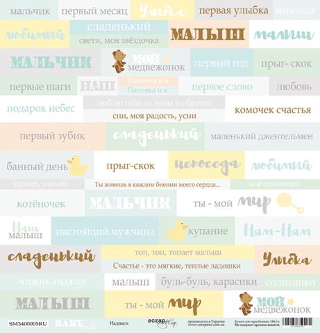 Лист с надписями из коллекции