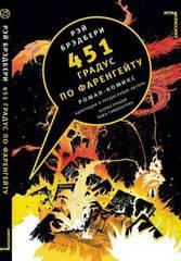Комикс «451 градус по Фаренгейту»