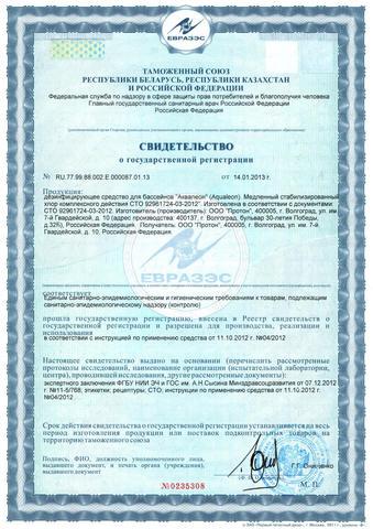 Aqualeon Дезинфектор МСХ КД (в таблетках 200 г) 1 кг
