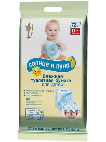 """Влажная туалетная бумага для детей """"Солнце и Луна"""" 72шт"""