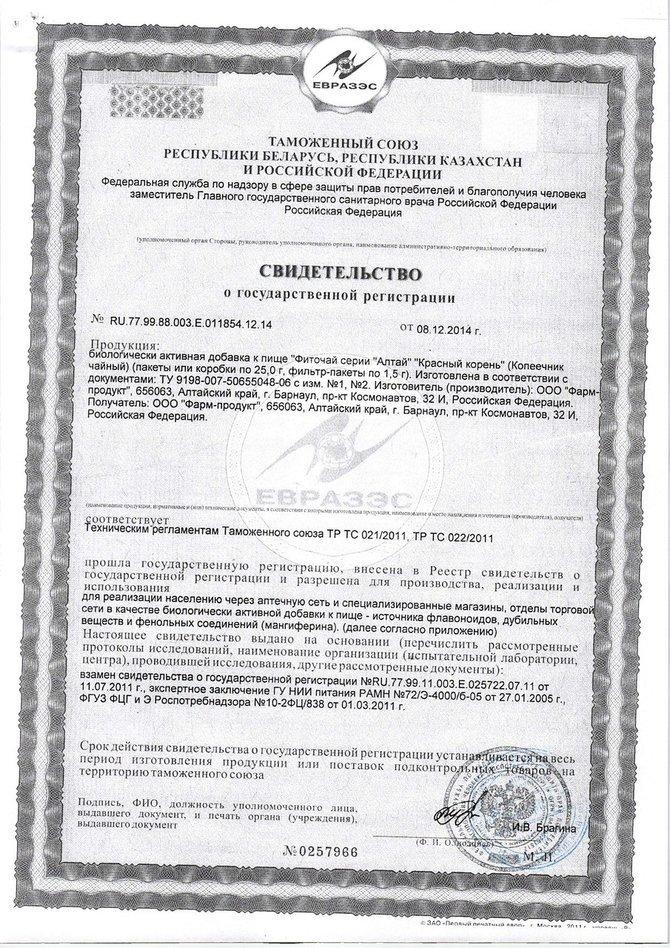 Красный корень фиточай 30 г.