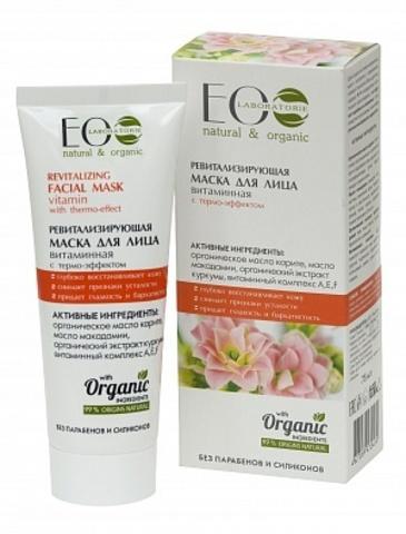 EO Laboratorie Витаминная маска для лица Ревитализирующая с термо-эффектом 75 мл