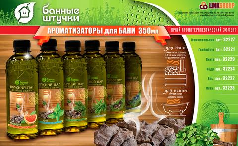 Ароматизатор «Вкусный пар» 350 мл «Мята»