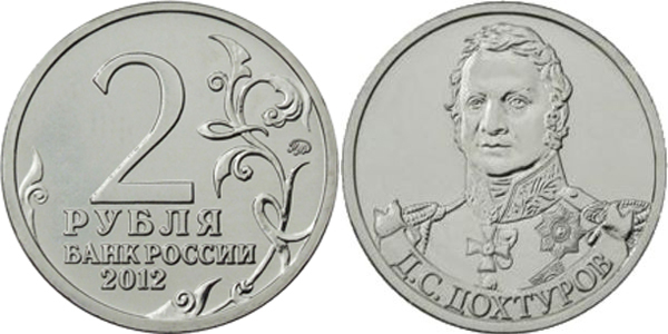 2 рубля Д.С. Дохтуров, генерал от инфантерии 2012 год