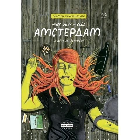 Мэгг, Могг и Сова. Амстердам и другие истории