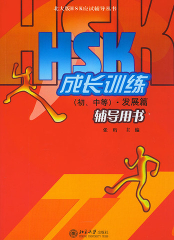 HSK成长训练(初、中等)・发展篇・辅导用书