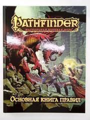 Pathfinder: Настольная ролевая игра. Основная книга правил / Pathfinder Core Rulebook (на русском языке)