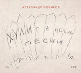 Александр Новиков / Хулиганские Песни (2CD)