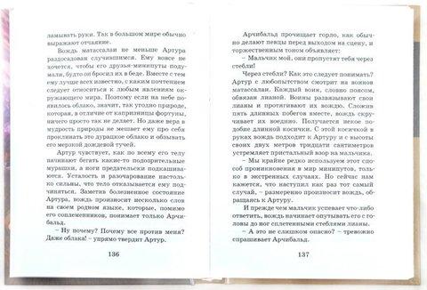 Фото Артур и месть Урдалака. Книга 3