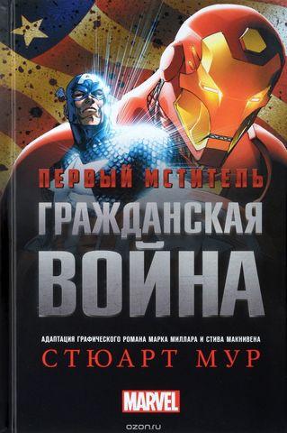 Первый Мститель. Гражданская война